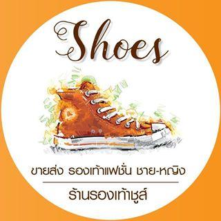 ขายส่งรองเท้าแฟชั่น ราคาถูกจากโรงงาน - ร้านรองเท้าชูส์ Shoes