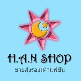 H.A.N Shop ขายส่งรองเท้าแฟชั่นราคาถูก สินค้าคุณภาพจากโรงงาน