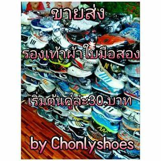 ขายส่งรองเท้ามือสอง 30 บาท by Chonlyshoes | 064 998 8504